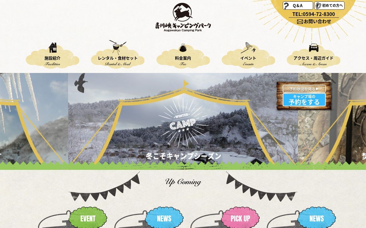 株式会社エコムクリエーションの実績 - 青川峡キャンピングパーク 施設サイト