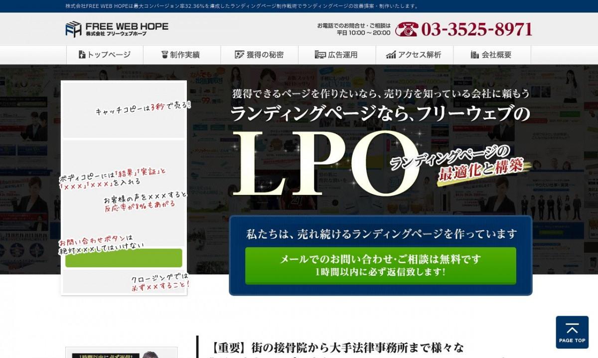 株式会社FREE WEB HOPEの制作実績と評判 | 東京都千代田区のホームページ制作会社 | Web幹事