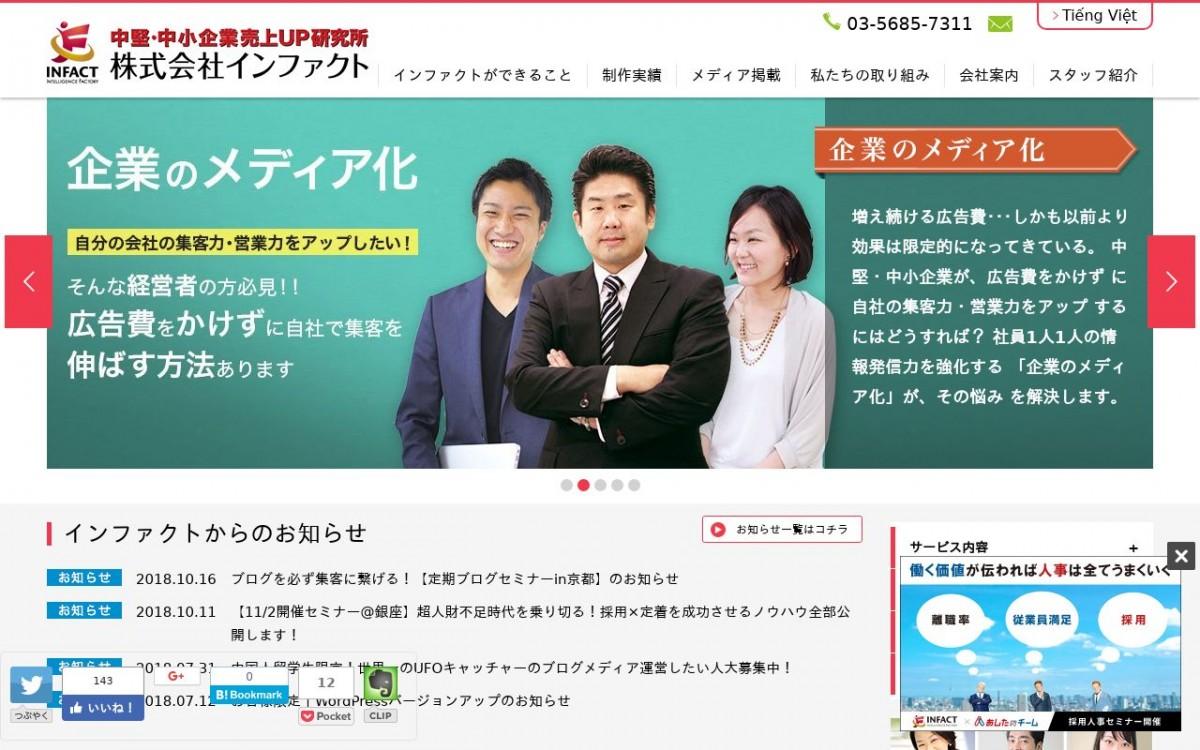 株式会社インファクトの制作情報 | 東京都台東区のホームページ制作会社 | Web幹事