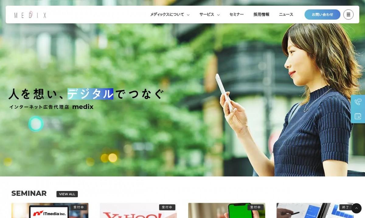 株式会社メディックスの制作実績と評判 | 東京都千代田区のホームページ制作会社 | Web幹事