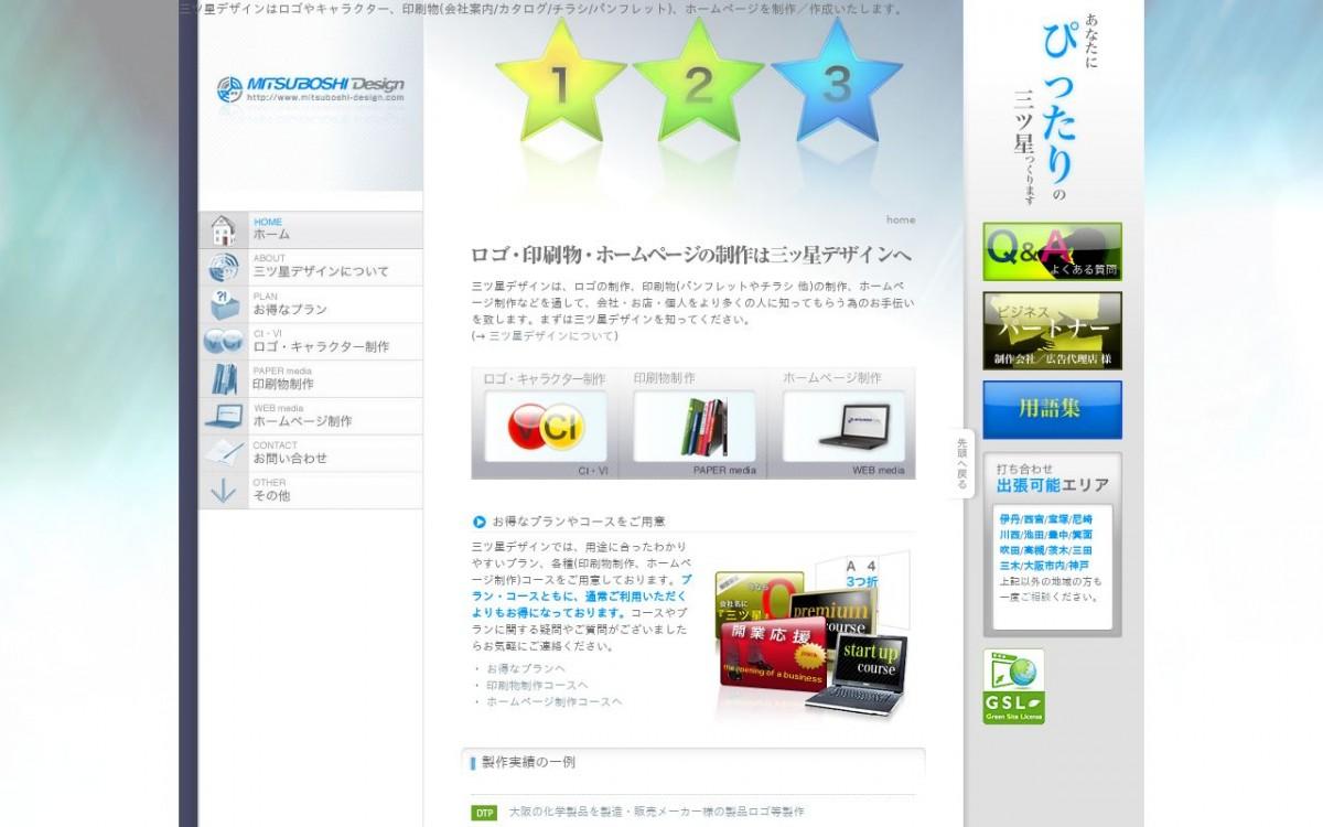 三ツ星デザインの制作情報 | 大阪府のホームページ制作会社 | Web幹事