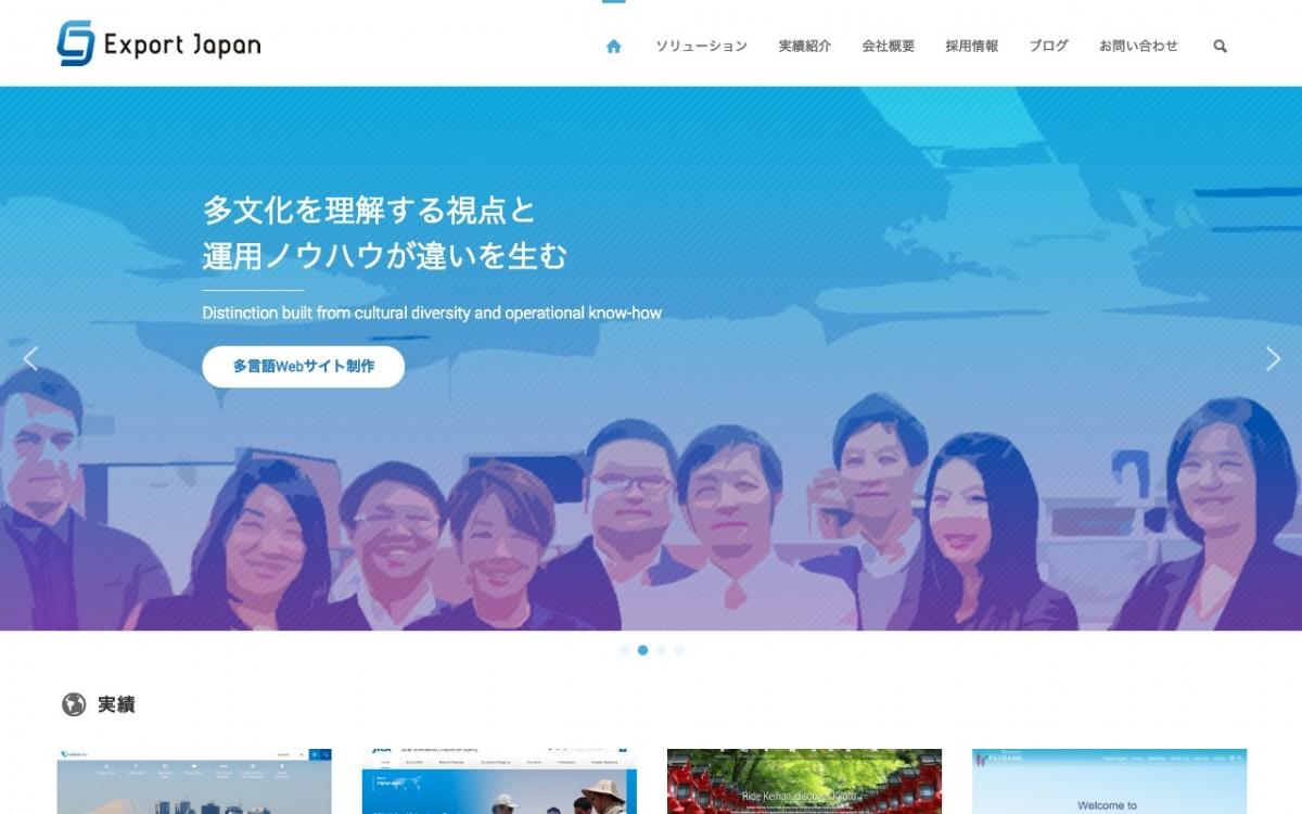 エクスポート・ジャパン株式会社の制作情報 | 大阪府のホームページ制作会社 | Web幹事