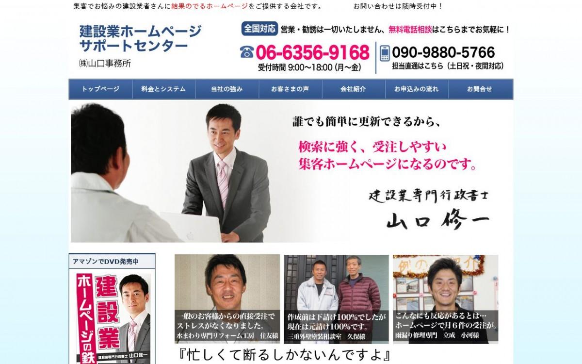 株式会社山口事務所の制作情報 | 大阪府のホームページ制作会社 | Web幹事