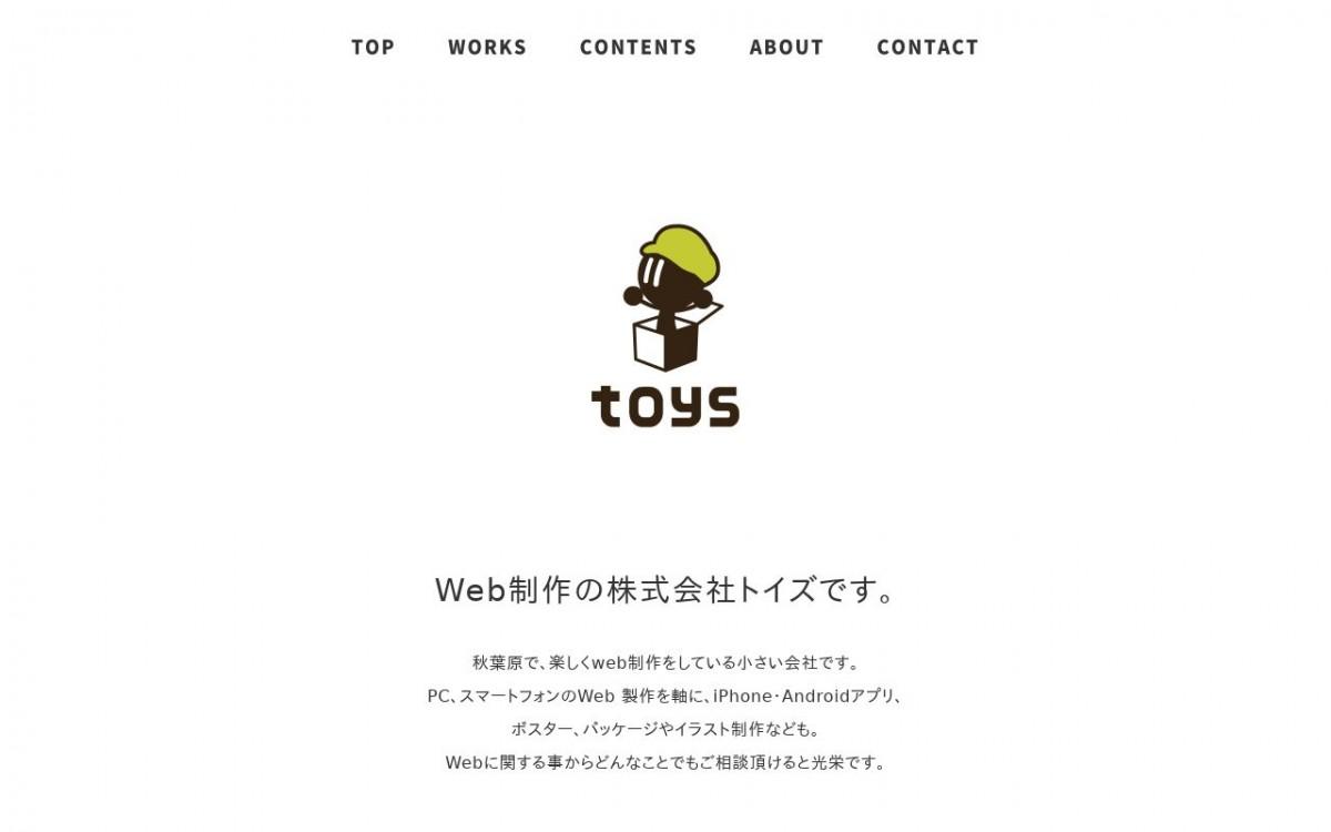 株式会社トイズの制作情報 | 東京都千代田区のホームページ制作会社 | Web幹事