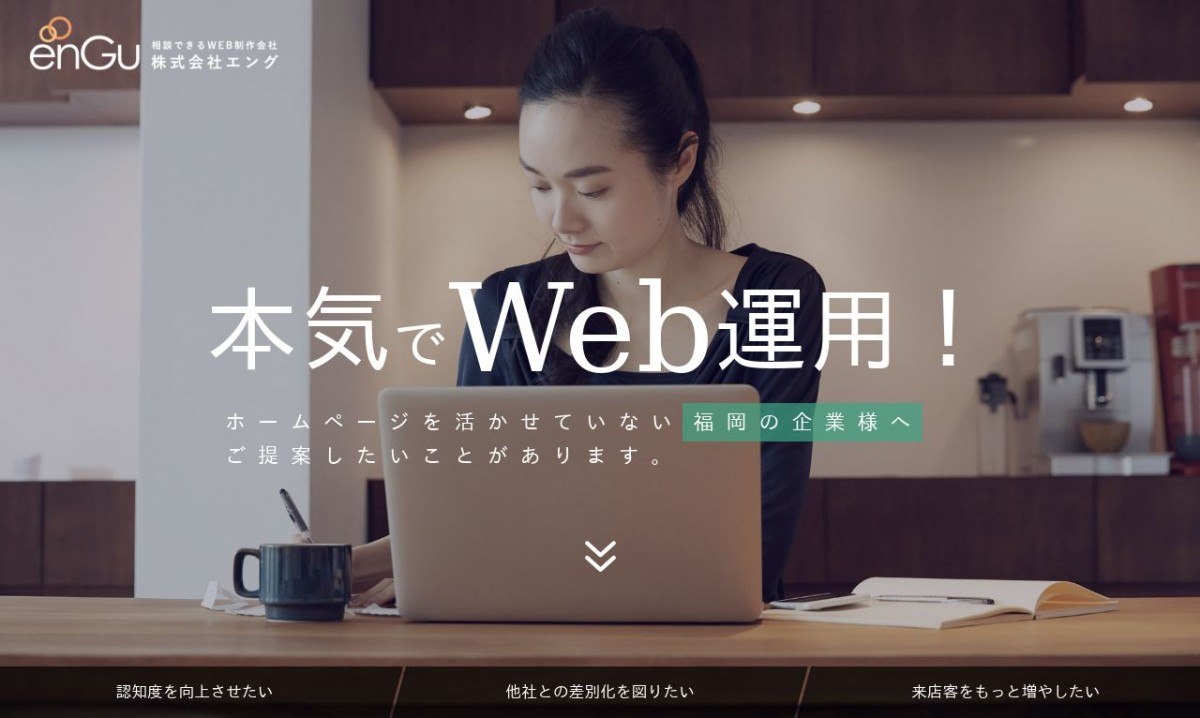 株式会社エングの制作実績と評判 | 福岡県のホームページ制作会社 | Web幹事
