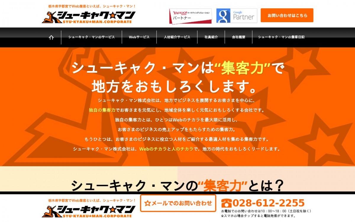 シューキャク・マン株式会社の制作実績と評判 | 栃木県のホームページ制作会社 | Web幹事