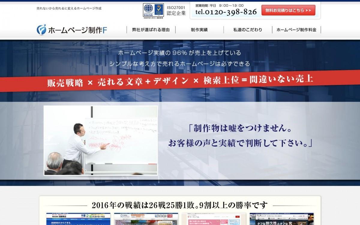 ホームページ制作F株式会社の制作実績と評判 | 大分県のホームページ制作会社 | Web幹事