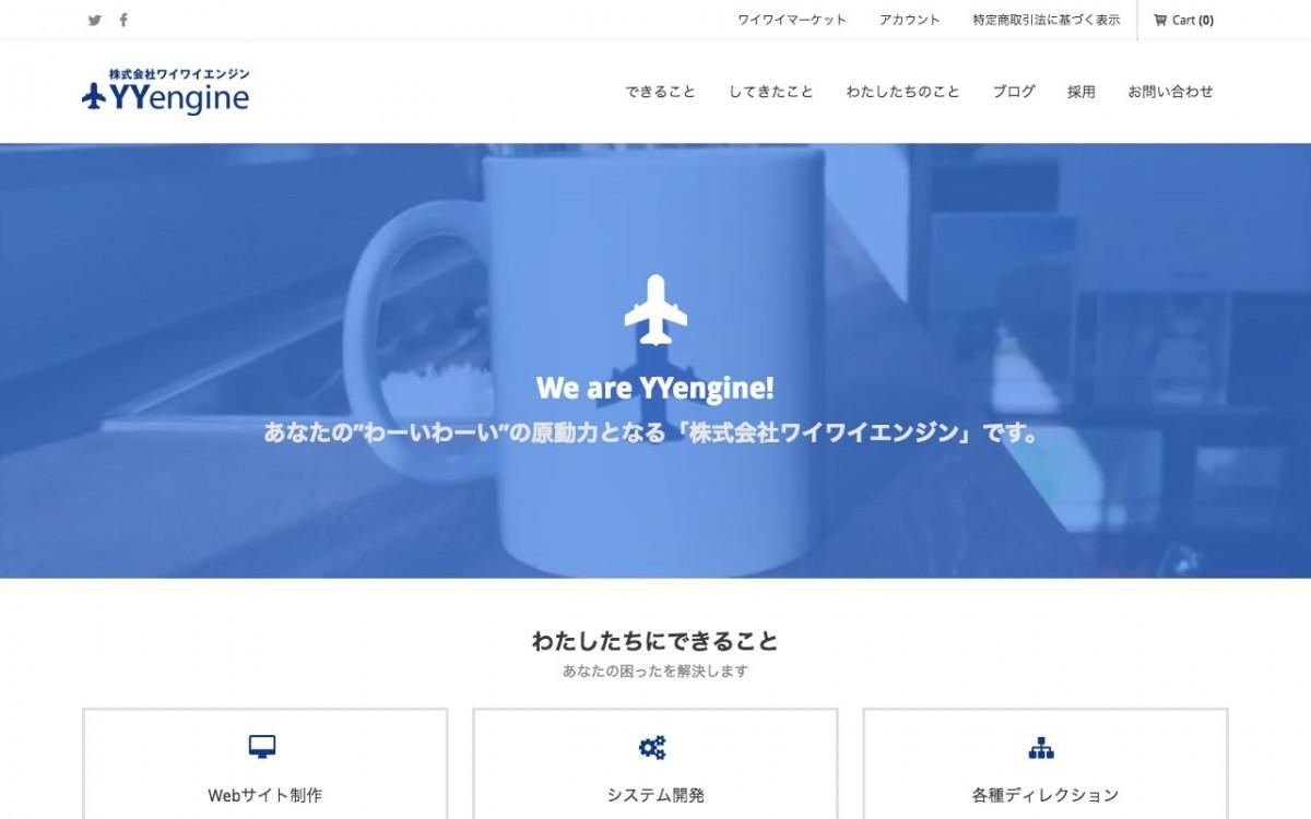 株式会社ワイワイエンジンの制作情報 | 東京都23区外のホームページ制作会社 | Web幹事
