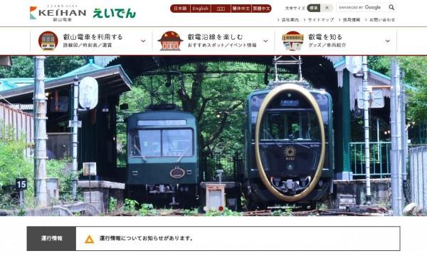 叡山電鉄株式会社 コーポレートサイト