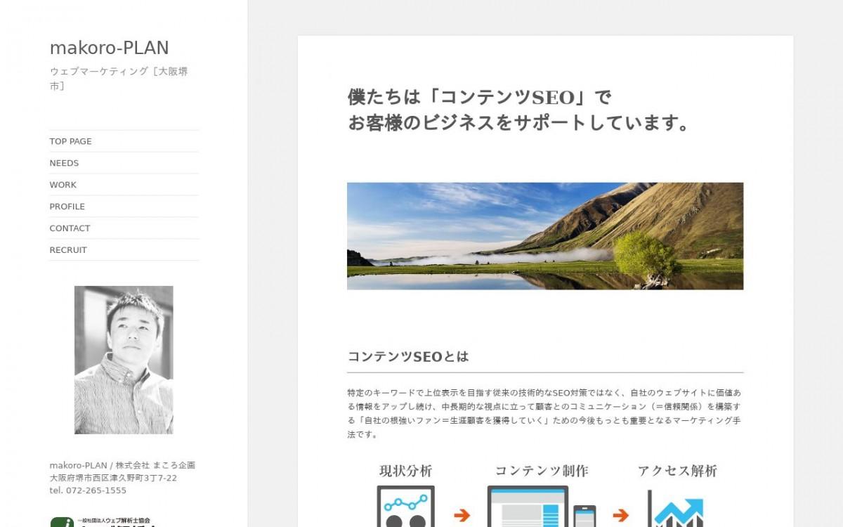 株式会社まころ企画の制作情報 | 大阪府のホームページ制作会社 | Web幹事