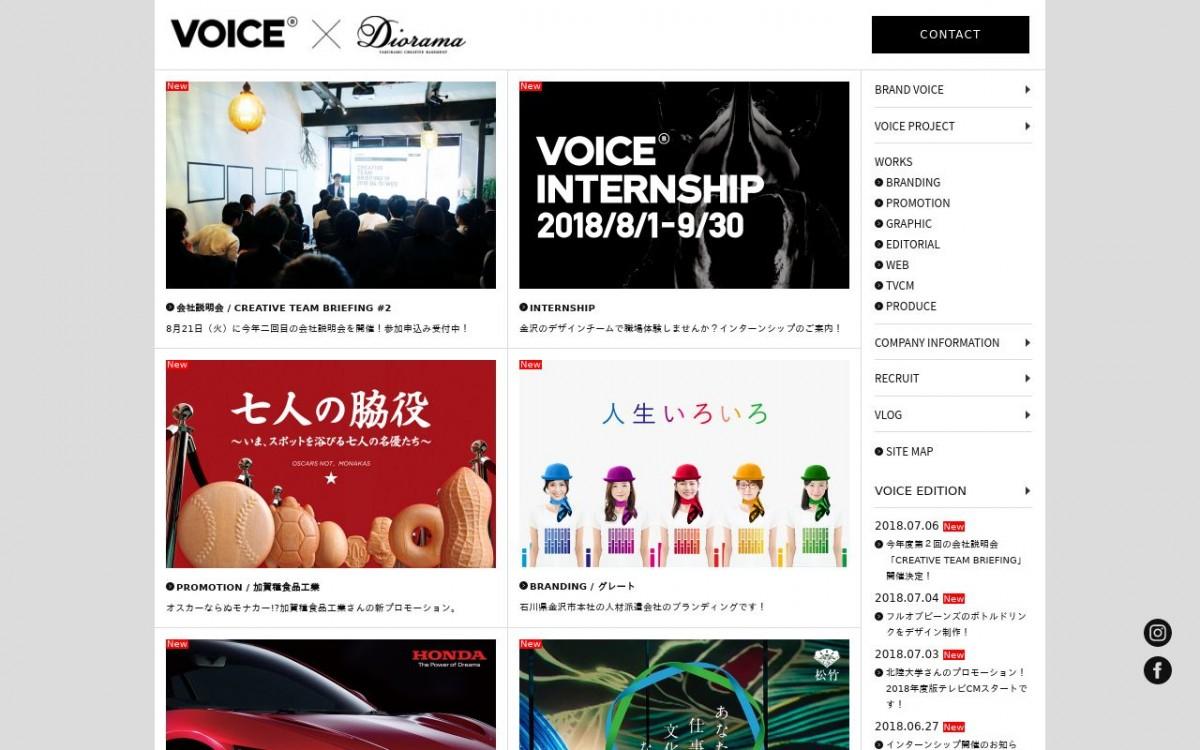 株式会社ヴォイスの制作情報 | 石川県のホームページ制作会社 | Web幹事