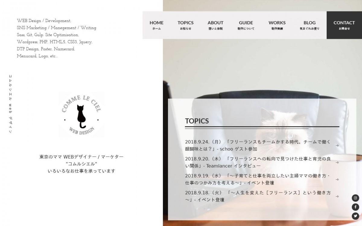 コムルシエルwebデザインの制作情報 | 東京都中野区のホームページ制作会社 | Web幹事