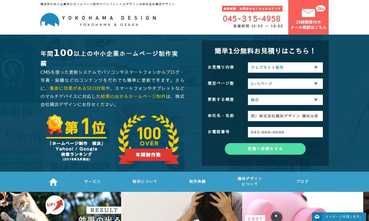 株式会社横浜デザイン