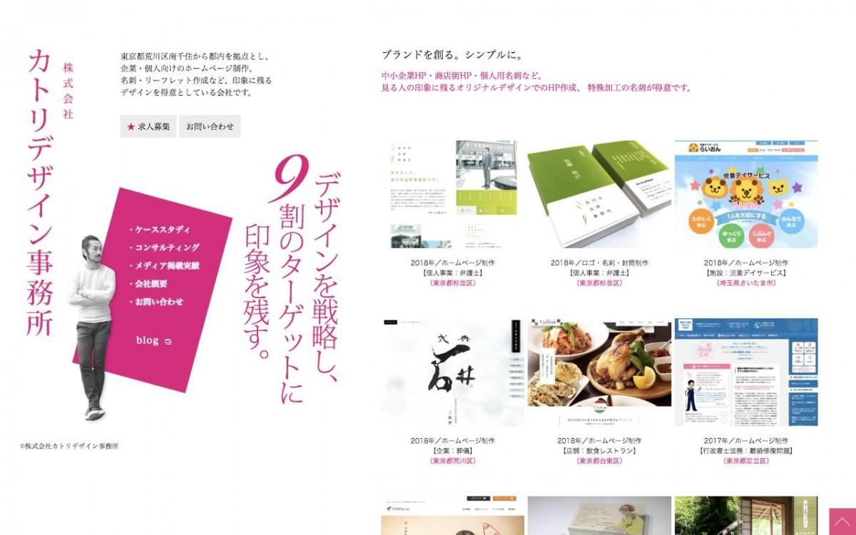 株式会社カトリデザイン事務所の制作情報 | 東京都荒川区のホームページ制作会社 | Web幹事
