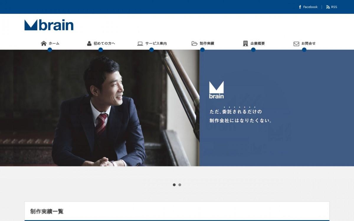 有限会社エムブレインの制作実績と評判 | 三重県のホームページ制作会社 | Web幹事