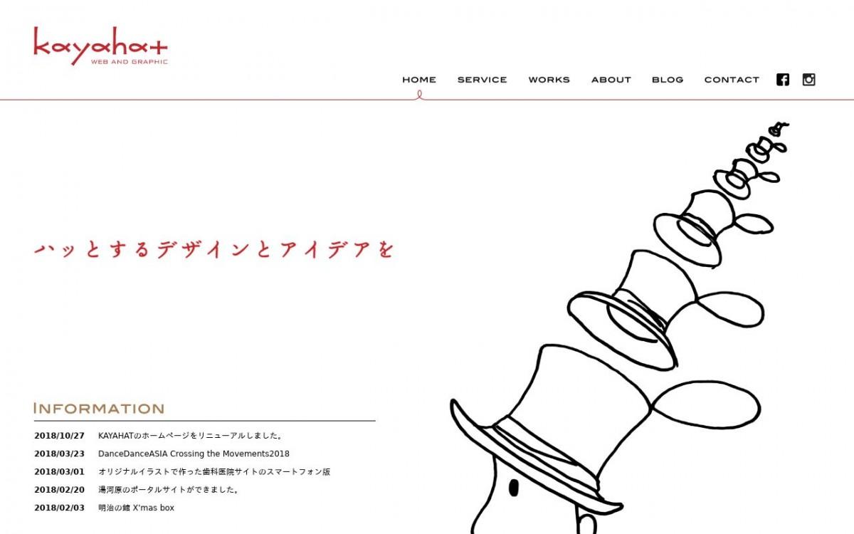 株式会社KAYAHATの制作情報 | 東京都港区のホームページ制作会社 | Web幹事