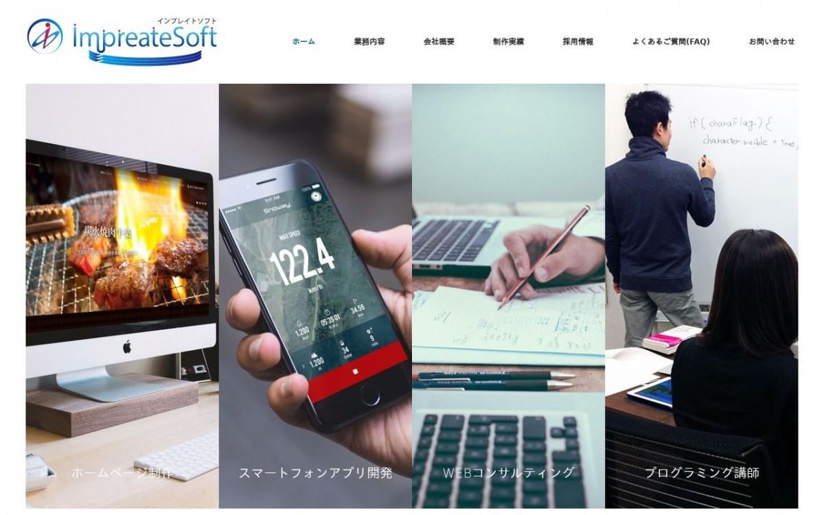 インプレイトソフトの制作情報 | 大阪府のホームページ制作会社 | Web幹事