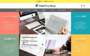 株式会社ウェブオムニバス
