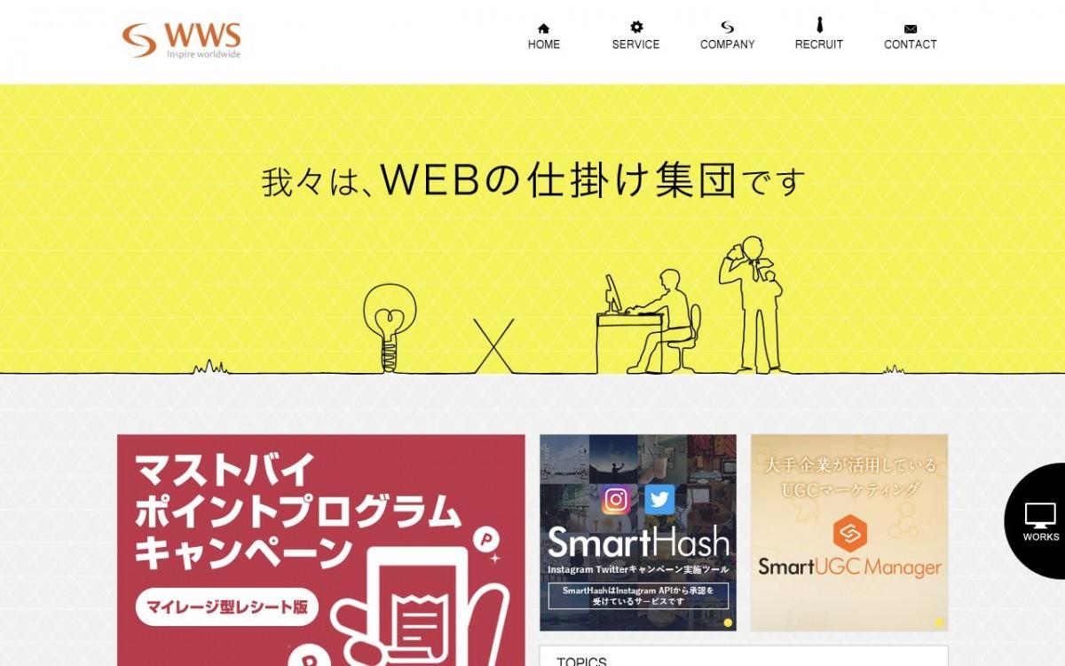 株式会社World Wide Systemの制作実績と評判 | 岡山県のホームページ制作会社 | Web幹事