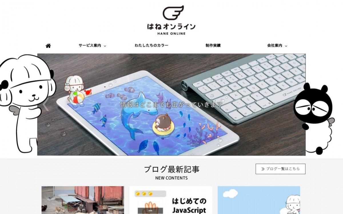 はねオンライン株式会社の制作実績と評判 | 福岡県のホームページ制作会社 | Web幹事