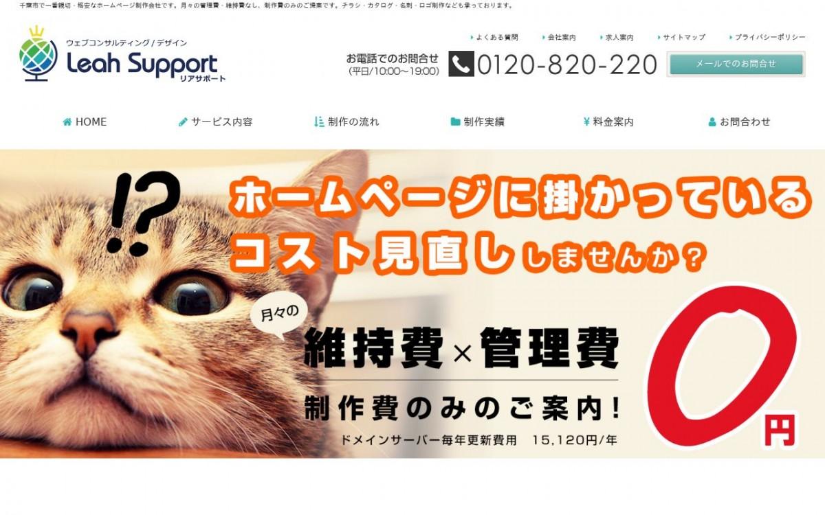 株式会社AUBERHUMMIROIRの制作実績と評判 | 千葉県のホームページ制作会社 | Web幹事