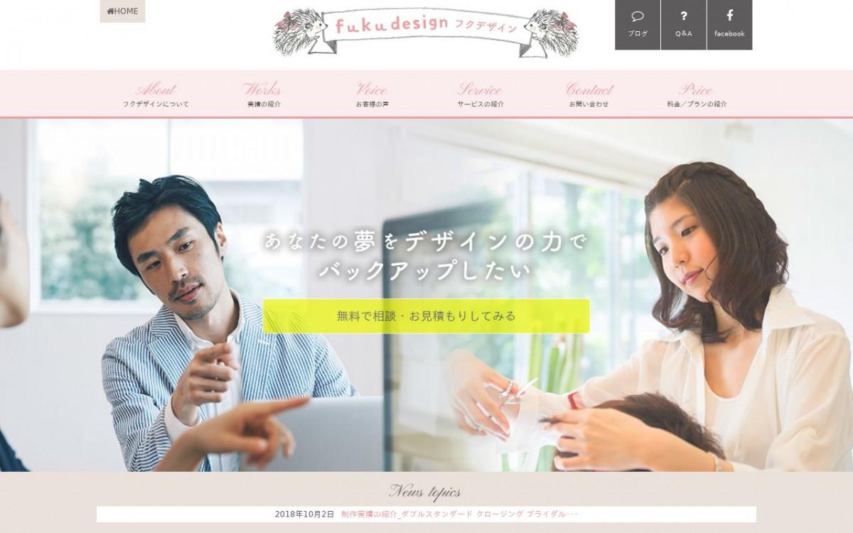 フクデザインの制作情報 | 東京都23区外のホームページ制作会社 | Web幹事