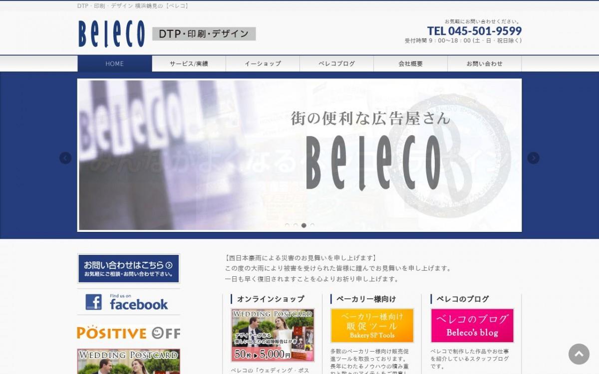 株式会社Belecoの制作実績と評判 | 神奈川県のホームページ制作会社 | Web幹事