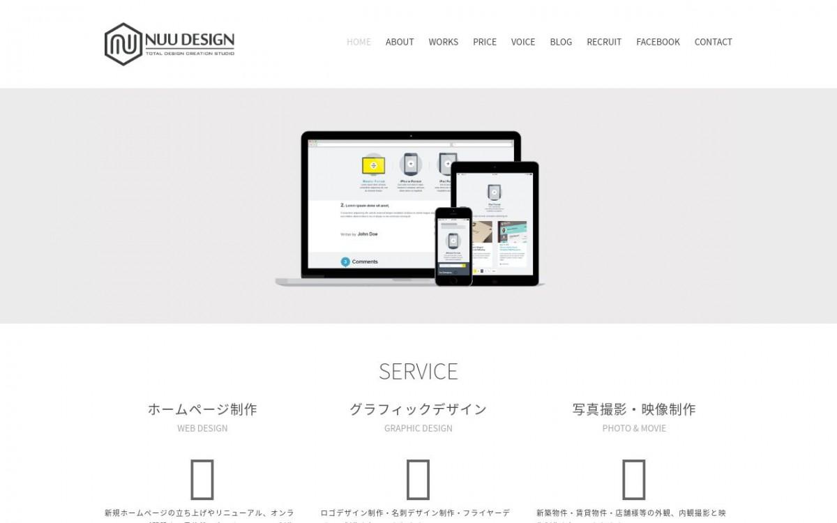 NUU DESIGNの制作情報 | 兵庫県のホームページ制作会社 | Web幹事
