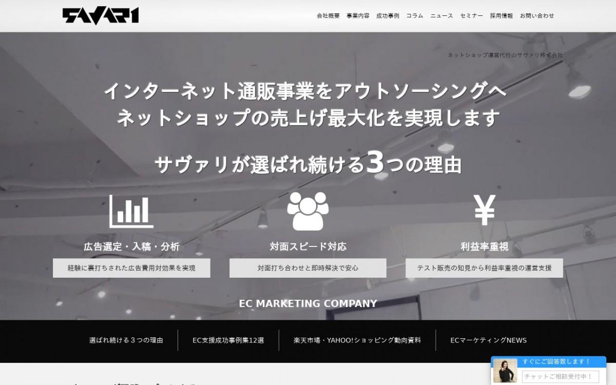 サヴァリ株式会社の制作情報 | 東京都中央区のホームページ制作会社 | Web幹事