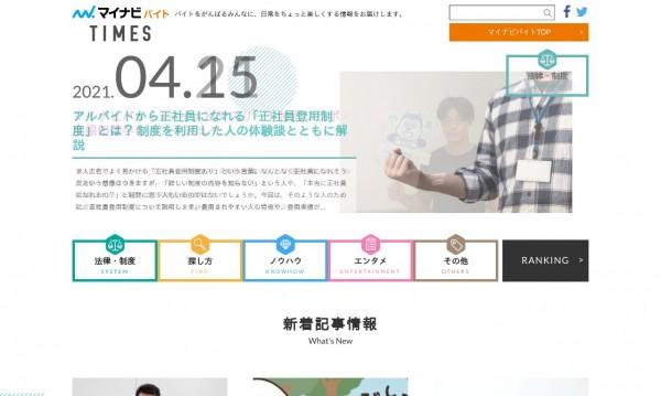 株式会社マイナビ  オウンドメディア・ブログサイト