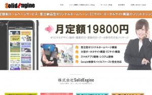 株式会社ソリッドエンジン
