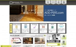 goowa株式会社