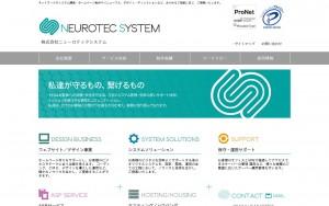 株式会社ニューロテックシステム