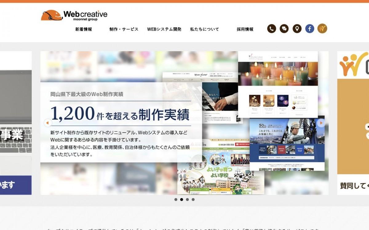 ウェブクリエイティブ株式会社の制作実績と評判 | 岡山県のホームページ制作会社 | Web幹事