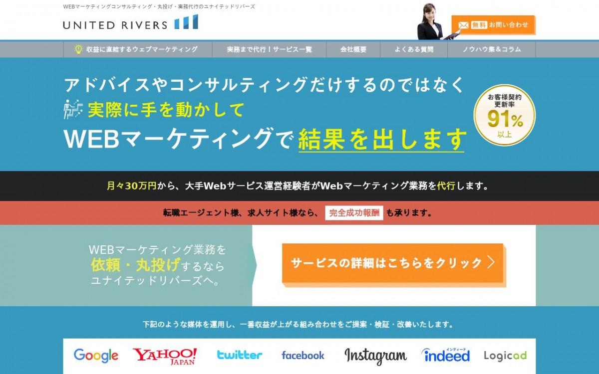 株式会社ユナイテッドリバーズの制作情報 | 東京都千代田区のホームページ制作会社 | Web幹事