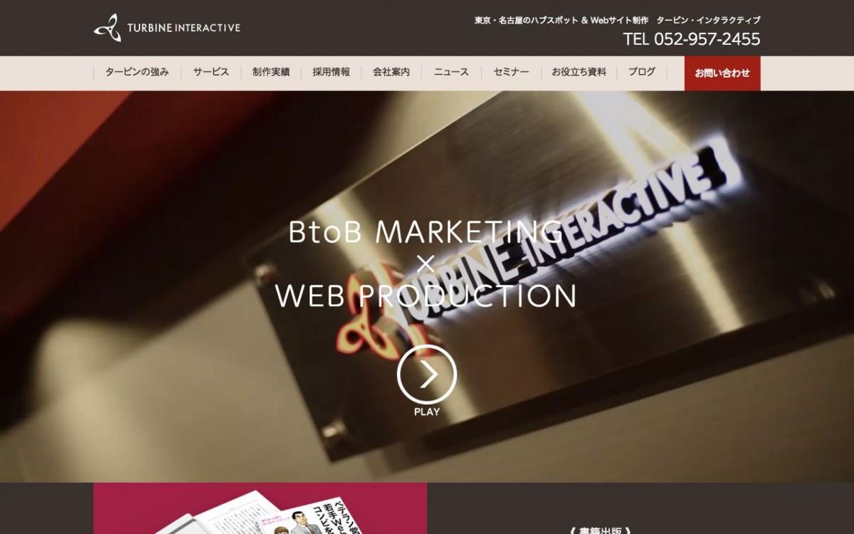 株式会社タービン・インタラクティブの制作情報 | 愛知県のホームページ制作会社 | Web幹事