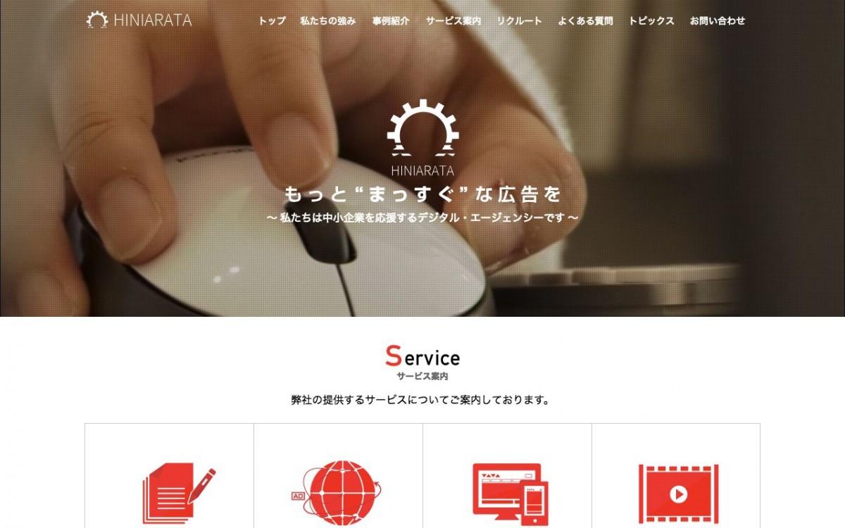 株式会社ヒニアラタの制作実績と評判 | 島根県のホームページ制作会社 | Web幹事