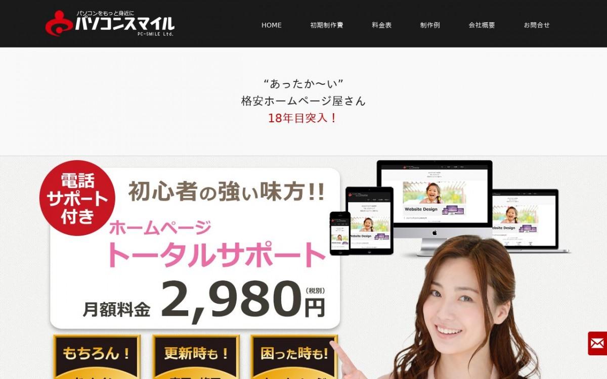 有限会社パソコンスマイルの制作情報 | 大阪府のホームページ制作会社 | Web幹事