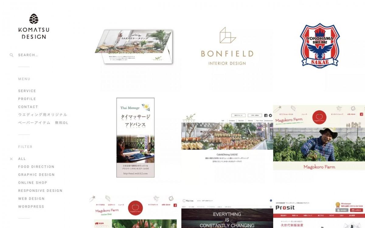 コマツデザインの制作情報 | 神奈川県のホームページ制作会社 | Web幹事