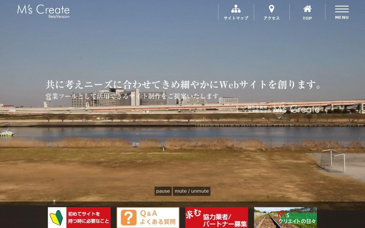 M's Createの制作情報 | 東京都足立区のホームページ制作会社 | Web幹事