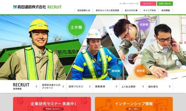 前田道路株式会社 新卒採用サイト