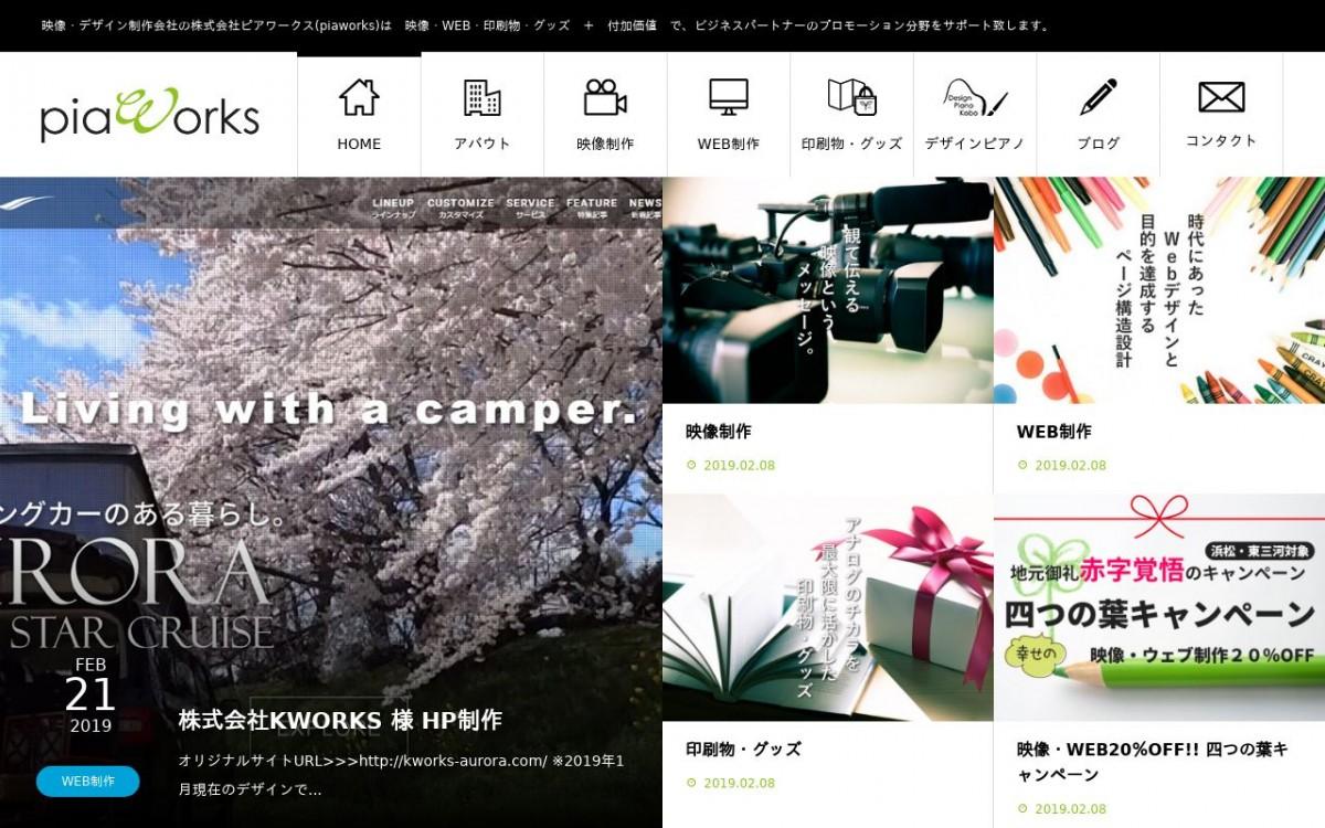 株式会社ピアワークスの制作実績と評判 | 愛知県のホームページ制作会社 | Web幹事