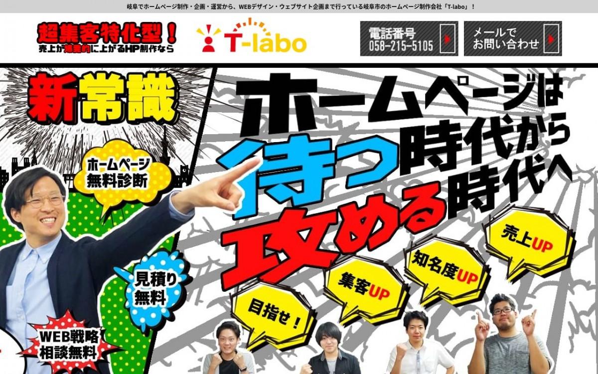 T-laboの制作情報 | 岐阜県のホームページ制作会社 | Web幹事