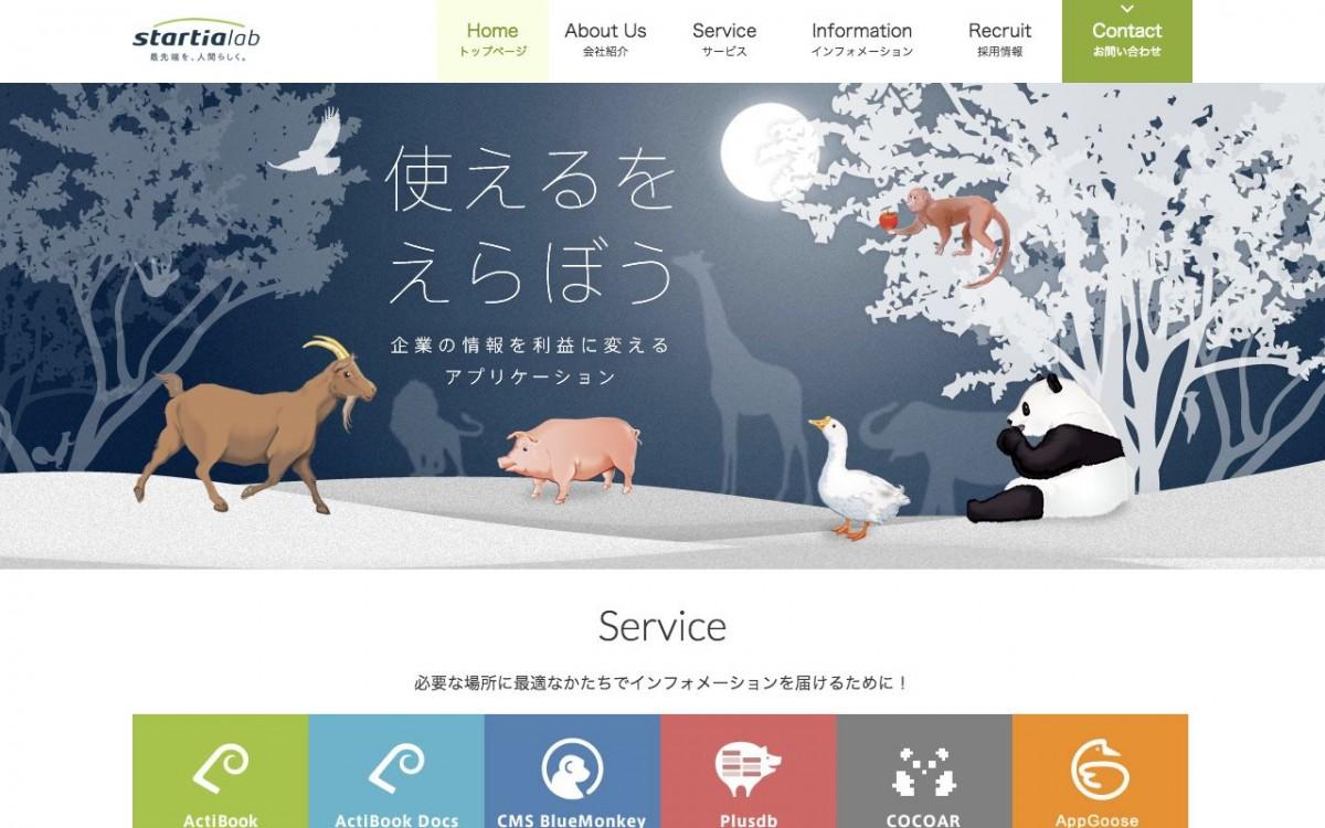 スターティアラボ株式会社の制作情報 | 東京都新宿区のホームページ制作会社 | Web幹事