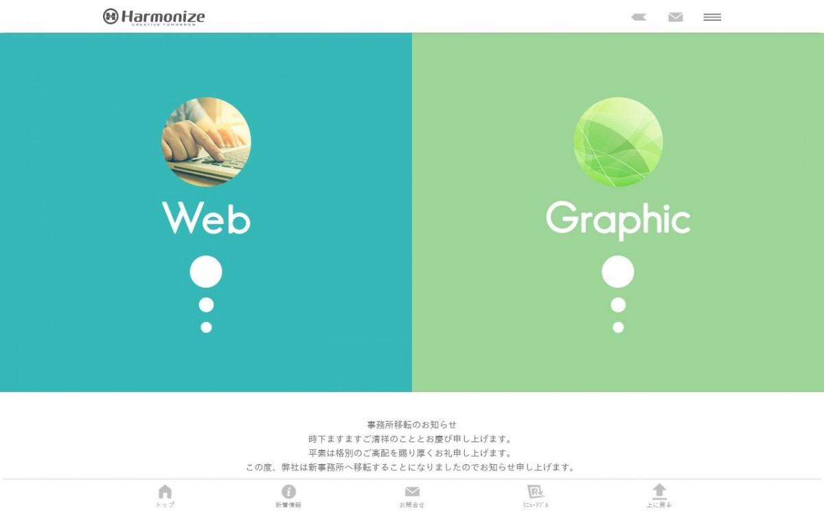 株式会社ハーモナイズの制作情報 | 神奈川県のホームページ制作会社 | Web幹事