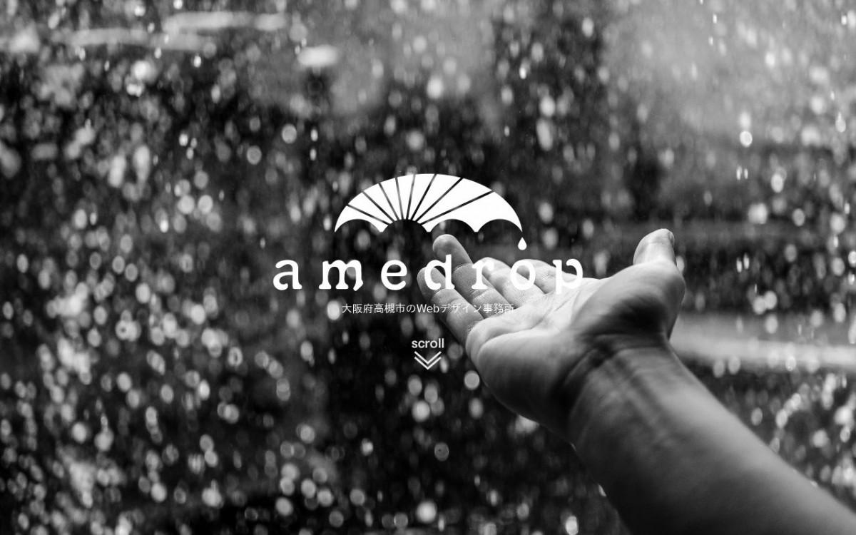 amedropの制作情報 | 大阪府のホームページ制作会社 | Web幹事