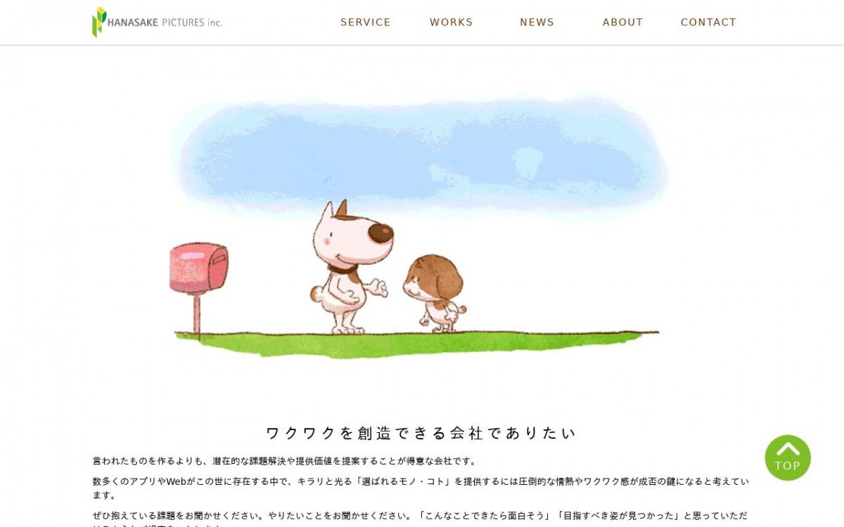 花咲けピクチャーズ株式会社の制作情報 | 東京都新宿区のホームページ制作会社 | Web幹事