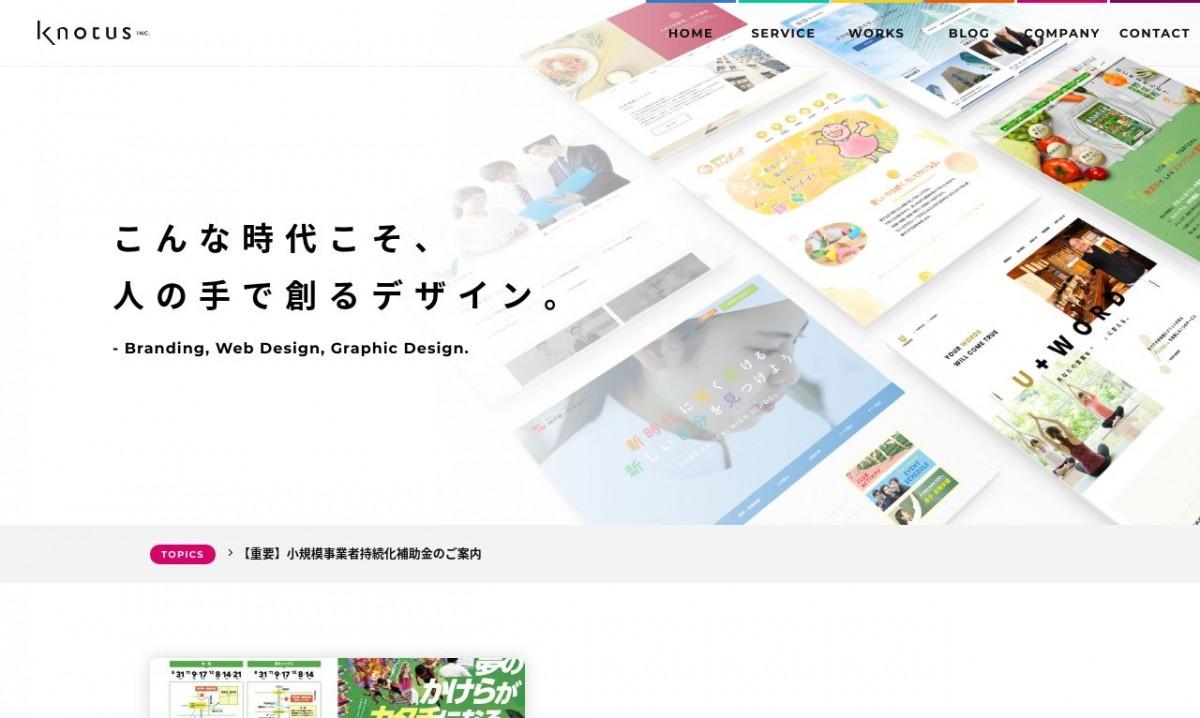 株式会社Knotusの制作実績と評判 | 兵庫県のホームページ制作会社 | Web幹事