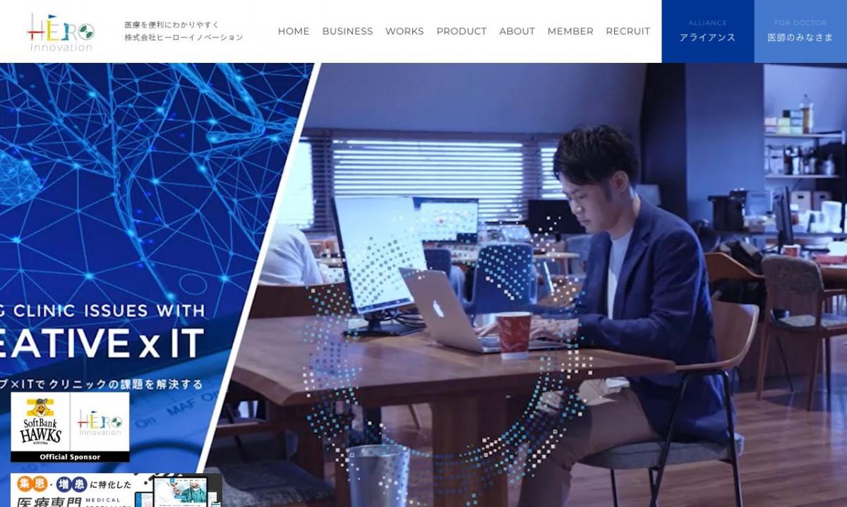 株式会社ヒーローイノベーションの制作実績と評判 | 東京都新宿区のホームページ制作会社 | Web幹事