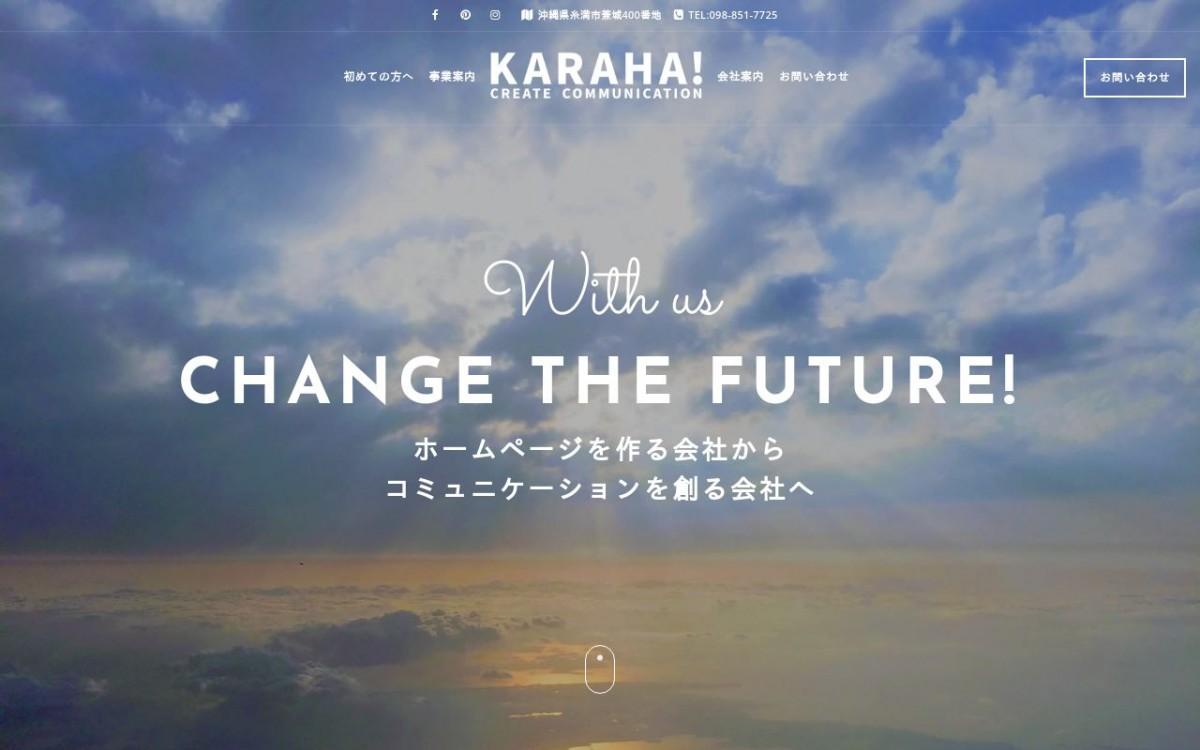 株式会社カラハイの制作実績と評判 | 沖縄県のホームページ制作会社 | Web幹事